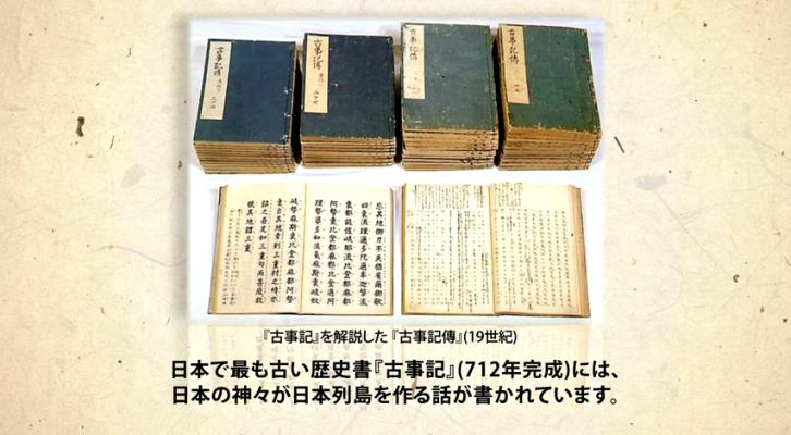일본신화와 독도