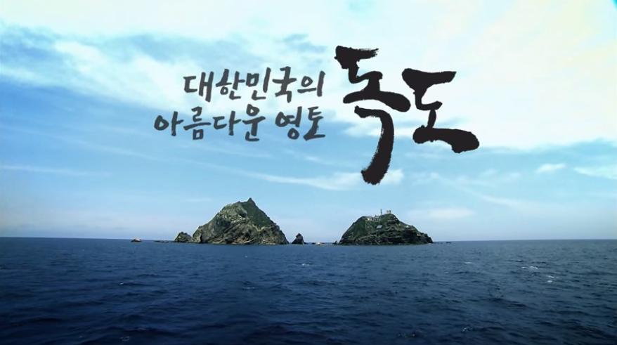 대한민국의 아름다운 영토, 독도