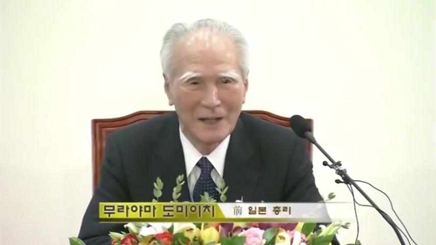 무라야마 전 일본총리 국회초청 강연4 (2014.2.12)