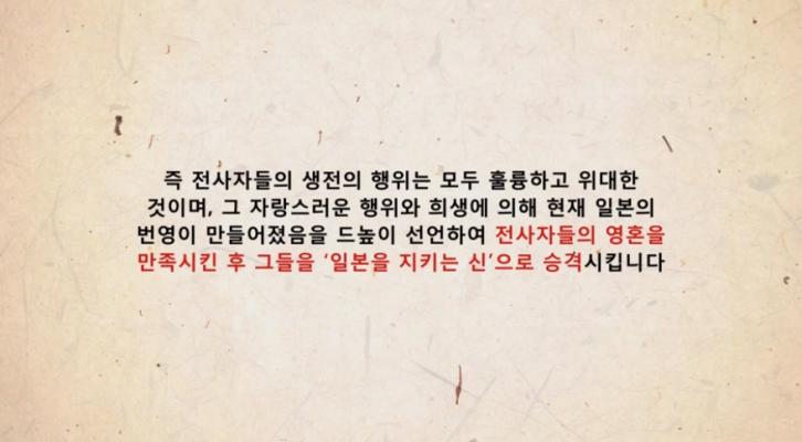 아베정권과 야스쿠니 신사1