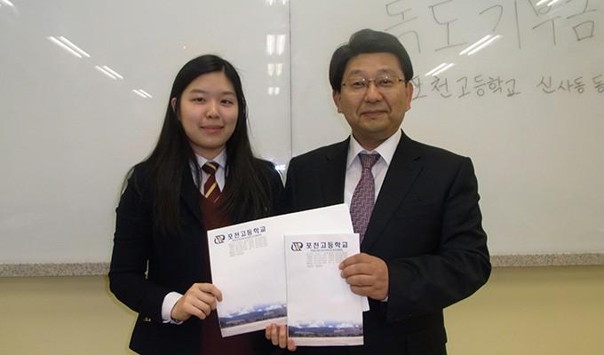 포천고등학교 신사동 동아리 독도기부금 전달식(2014.2.18.)-1